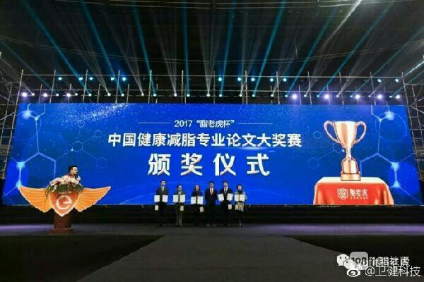 """""""脂老虎杯""""中国健康减脂专业论文大赛颁奖礼"""