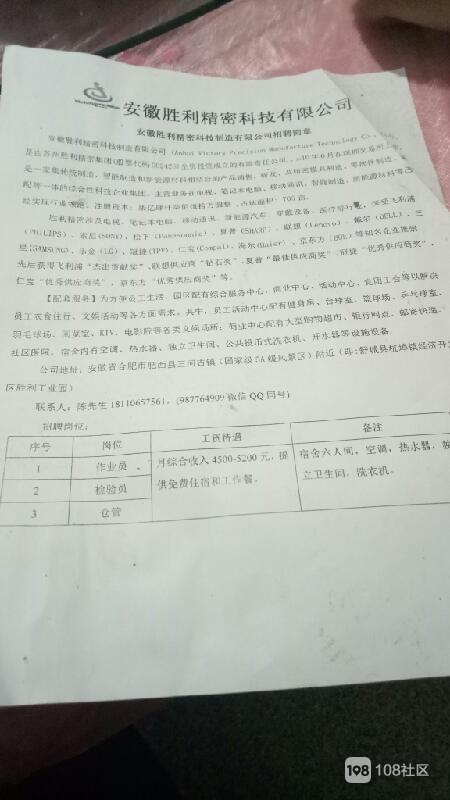 【招聘】安徽胜利电子厂招小时工