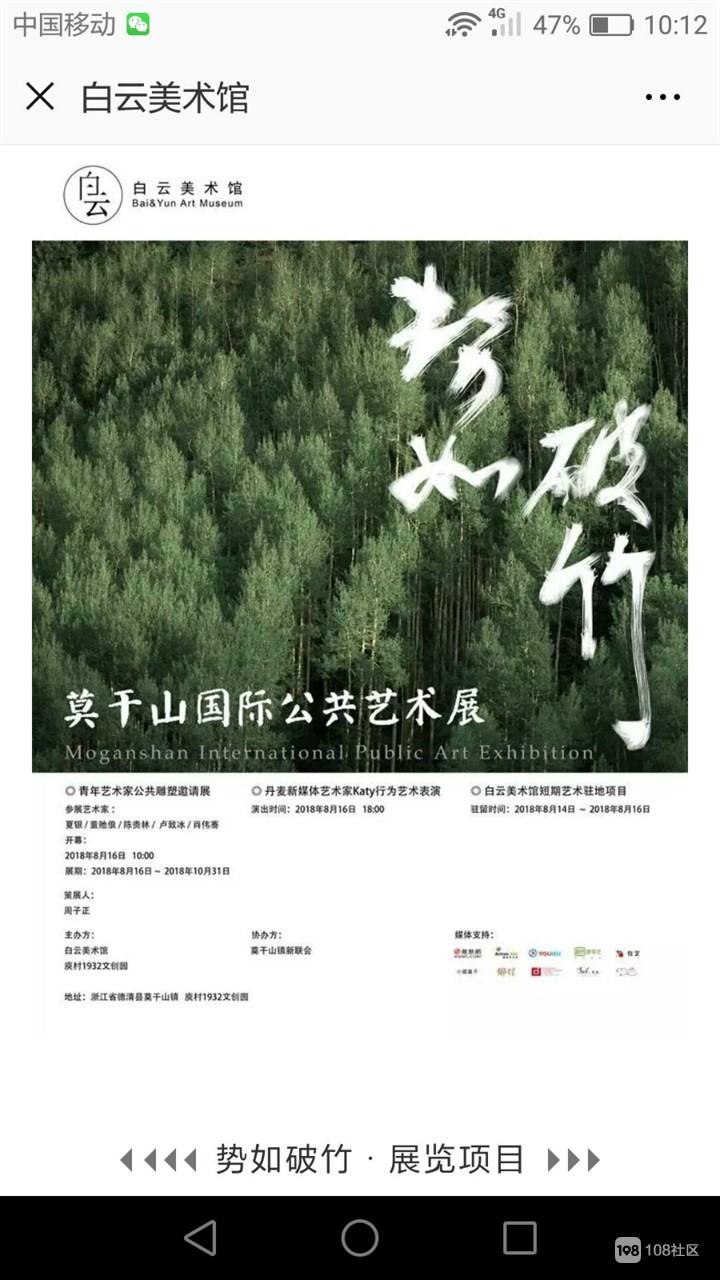 国际公共艺术展