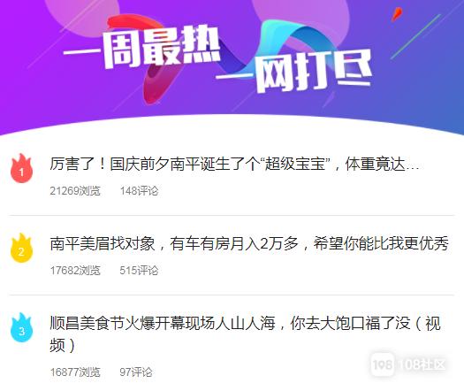 """南平北站成功接轨:南龙铁路被""""亲吻"""",离通车越来越近了!"""