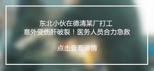 好消息!从12月4日起,德清县人民医院全院实行先诊疗后付费!