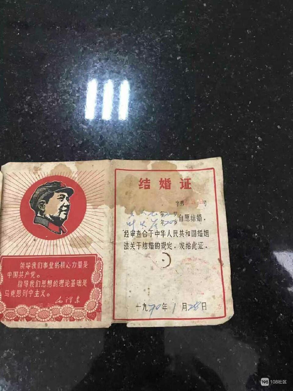 第一次见到这么古老的结婚证!买房过户时无意中发现