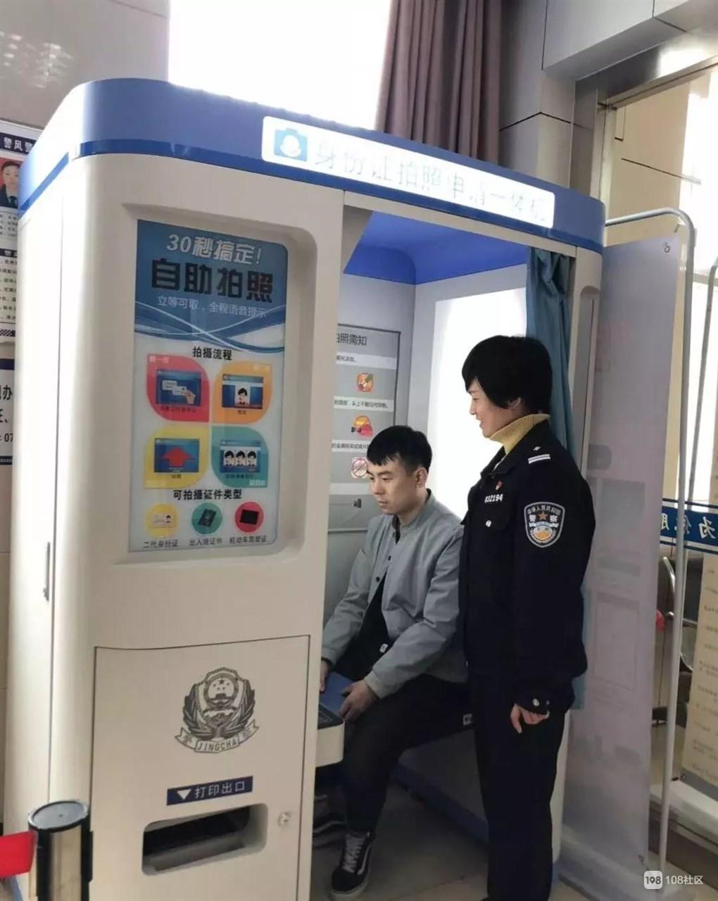 像ATM机取款一样方便 景德镇人办身份证可24小时自助了