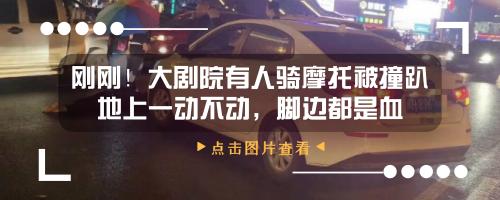 工业路外卖小哥被车撞飞,连翻几个跟头倒地不起