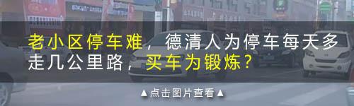 """德清黄金地段老小区被""""入侵""""!外来车多成灾,住户不满"""
