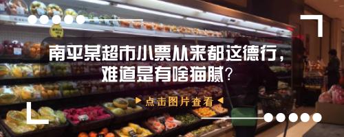 南平某超市购物竟不给小票,收银员的回答让我一脸懵逼