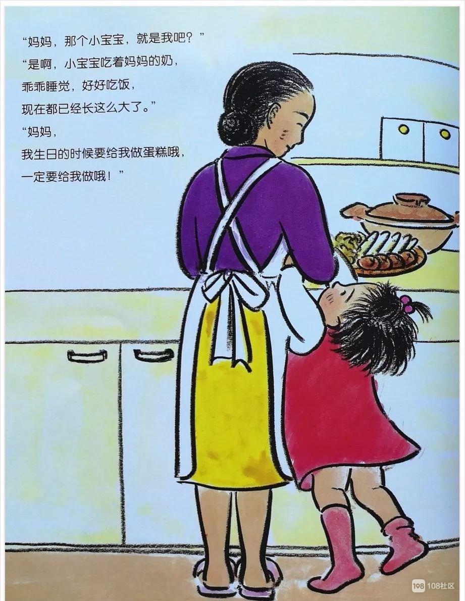 【小宝贝电台】第14期:你出生的那一天!妈妈经历了什么?