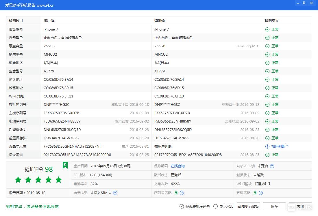 【求购】iphone 7 256g 全网4g