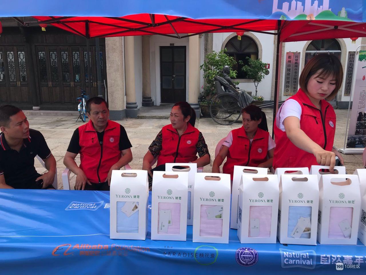 阿里公益杭衢联合自然嘉年华活动,在水亭街举行!