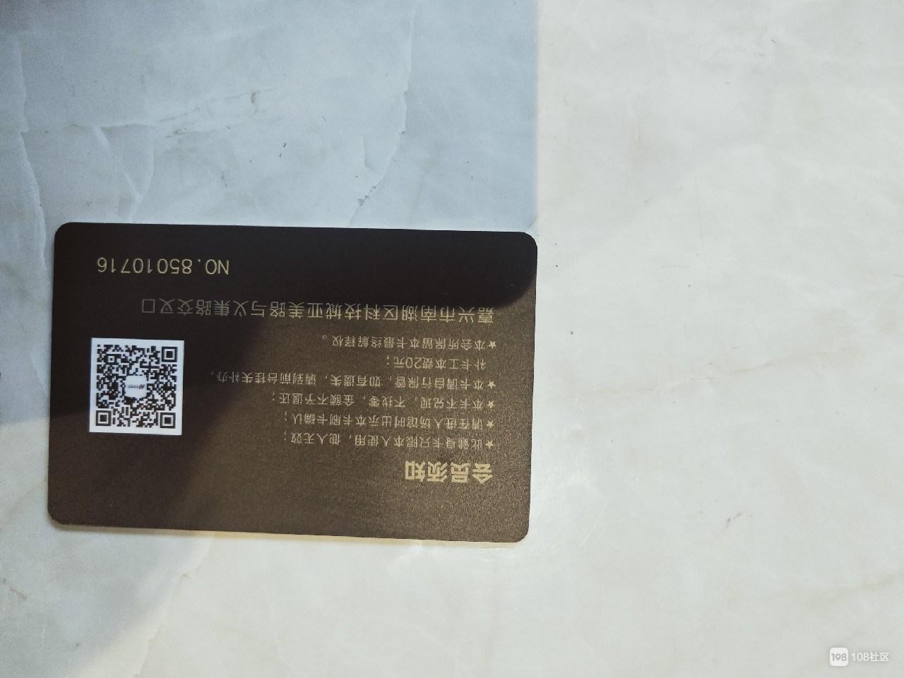 【转卖】诺德健身卡(科技城)
