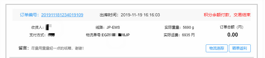 6号库+日亚EMS超快无shui到手no.15