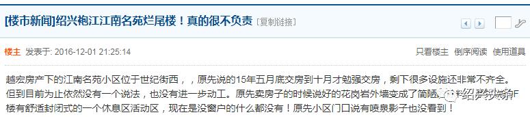 """绍兴又一知名房产公司破产清算!楼盘房子被""""贱卖"""""""
