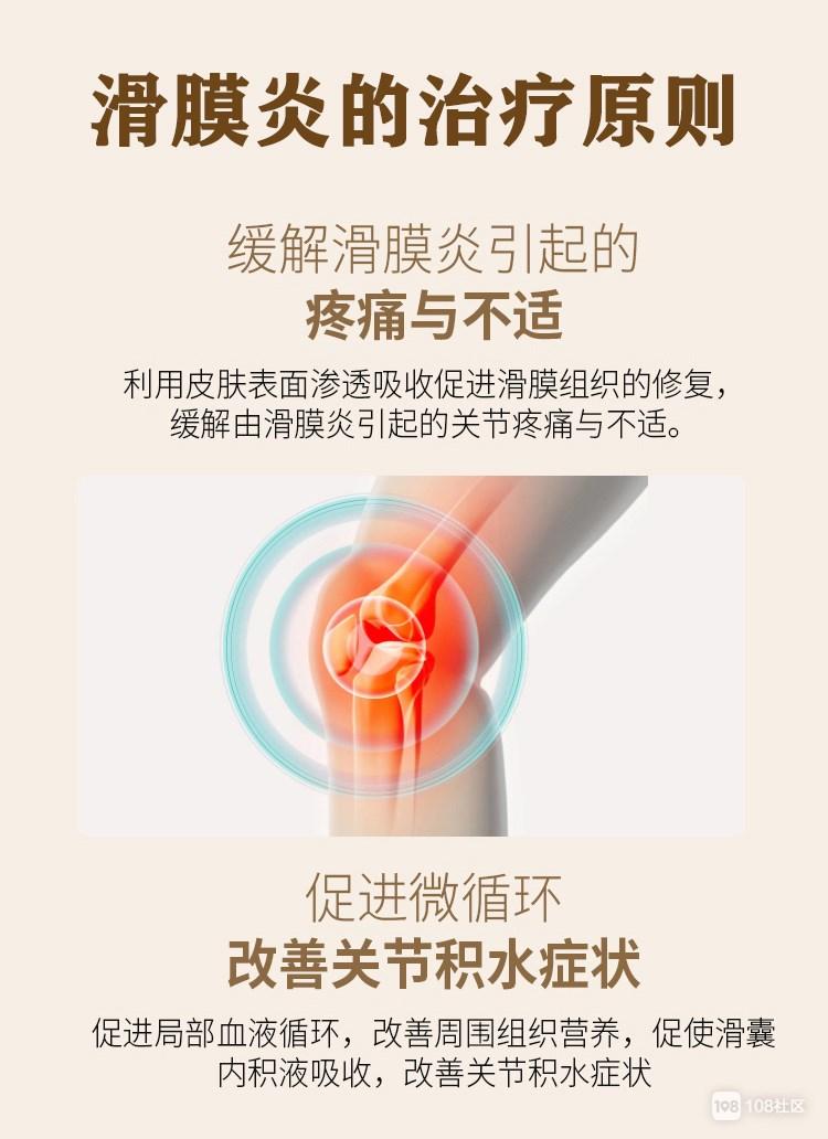 膝盖肿胀疼痛多是滑膜炎?只需一个膏贴就能彻底痊愈!