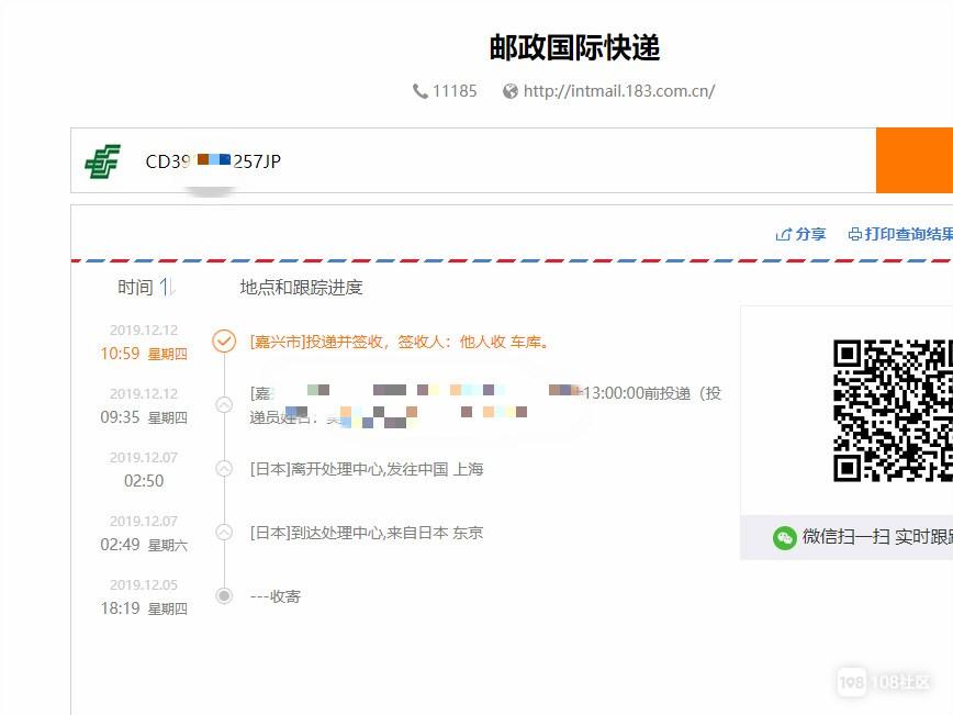 6号库+日亚EMS超快无shui到手no.16