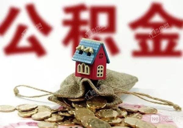公积金贷款能贷多少?申请公积金贷款有年龄要求