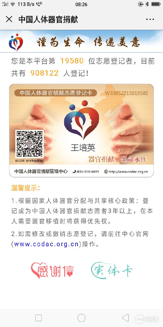 中国遗体器官捐献