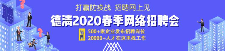 德清月薪8000工作来了!开发区各大公司也招人