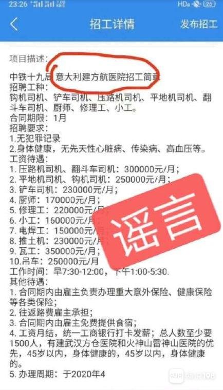 @德清人,朋友圈刷屏的月薪35万招工!实际情况是…